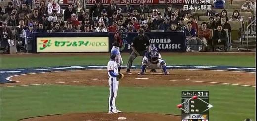 野球ファンには21世紀の野球史上で最も鳥肌が立ったシーンではないでしょうか?WBC決勝 日本vs韓国(2009年)