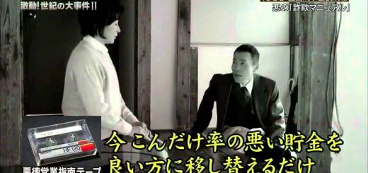 戦後最大の詐欺!豊田商事会長刺殺事件【閲覧注意】(1985年)