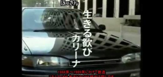 様々な理由で放送禁止になった過去のCM(1989年)